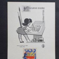 Sellos: TARJETA MÁXIMA ARGENTINA - CONCURSO DE DISEÑO POSTAL INFANTIL I , BUENOS AIRES 1968. Lote 244749355