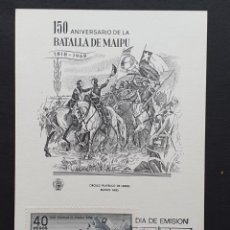 Sellos: TARJETA MÁXIMA ARGENTINA - GRAVADO DE LA BATALLA DE MAIPU , BUENOS AIRES 1968. Lote 244749690