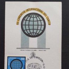 Sellos: TARJETA MÁXIMA ARGENTINA - XII CONGRESO INTERNACIONAL DEL CÁNCER, BUENOS AIRES 1978. Lote 244752210