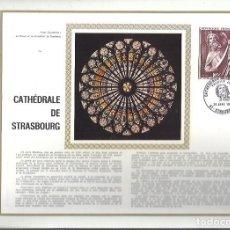 Sellos: EDITIONS CEF Nº 156 CATHEDRALE DE STRASBOURG 23 JANV 1971. Lote 245880130