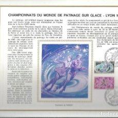 Sellos: EDITIONS CEF Nº 160 CHAMPIONNATS DU MONDE DE PATINAGE SUR GLACE LYON 1971. Lote 245881845