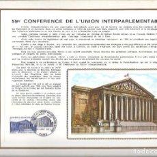 Sellos: EDITIONS CEF Nº 177 59º CONFERENCE DE L'UNION INTERPARLAMENTAIRE 1971. Lote 245890745