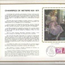 Sellos: EDITIONS CEF Nº 181 CHAMBRES DE METIERS 1931 1971 DECARIS. Lote 245892390