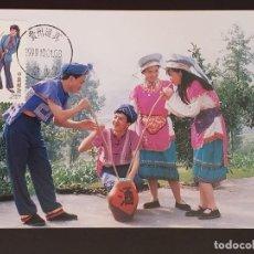 """Timbres: TARJETA MÁXIMA CHINA - ETNIA """"GELAO"""" CULTURA, COSTUMBRES, DANZA, MÚSICA, TRAJES, 1999. Lote 251708500"""