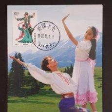 """Timbres: TARJETA MÁXIMA CHINA - ETNIA """"UZBEKO"""" CULTURA, COSTUMBRES, DANZA, MÚSICA, TRAJES, 1999. Lote 251711365"""