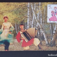 """Timbres: TARJETA MÁXIMA CHINA - ETNIA """"RUSO"""" CULTURA, COSTUMBRES, DANZA, MÚSICA, TRAJES, 1999. Lote 251711570"""