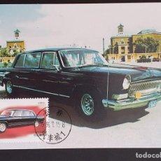 "Francobolli: TARJETA MÁXIMA CHINA - VEHÍCULOS: COCHE ""HONGQI CA72"" DE 1958, RED FLAG CAR, 1996. Lote 251868980"