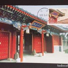 Francobolli: TARJETA MÁXIMA CHINA - PUERTA OESTE DE LA UNIVERSIDAD DE PEKÍN, 1998. Lote 251888180