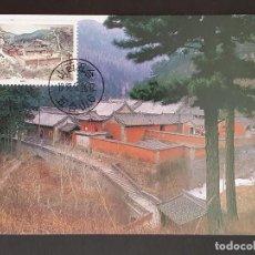 Francobolli: TARJETA MÁXIMA CHINA - TEMPLOS ANTIGUOS DE LA MONTAÑA WUTAI: ZHENHAI TEMPEL, YANGBAI YU, 1997. Lote 251895415