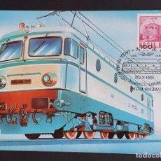Sellos: TARJETA MÁXIMA RAIL TREN RUMANIA - LOCOMOTORA ELÉCTRICA CO-CO 7100 CP, BUZAU 1968-1981. Lote 254257130