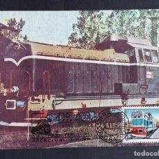 Sellos: TARJETA MÁXIMA RAIL TREN RUMANIA - LOCOMOTORA DIÉSEL LDE 125, RACACIUNI 1987-91. Lote 254259365