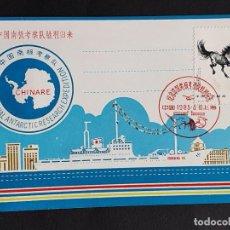 Sellos: TARJETA MÁXIMA ANTARTIC CHINA - EXPEDICIÓN NACIONAL CHINA DE INVESTIGACIÓN ANTÁRTICA, 1985. Lote 254272670