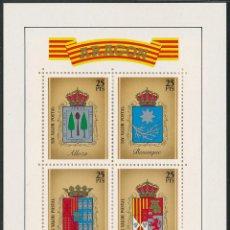 Selos: [14] 1983 ESPAÑA ESCUDOS HERÁLDICA ARAGÓN ALLOZA, BENASQUE, HIJAR, LUNA (EDIFIL). Lote 258307050