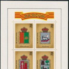 Selos: [14] 1983 ESPAÑA ESCUDOS HERÁLDICA ARAGÓN ALMUDEVAR, ANDORRA, CALATORAO, OLIETE (EDIFIL). Lote 258307070
