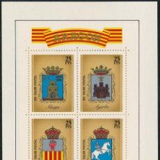 Selos: [14] 1983 ESPAÑA ESCUDOS HERÁLDICA ARAGÓN ALIAGA, AYERBE, CARIÑENA, HUESCA (EDIFIL). Lote 258307230