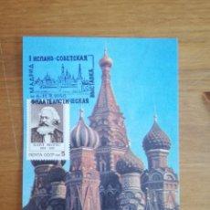 Sellos: POSTAL MOSCÚ I EXPO FILATELICA HISPANO SOVIÉTICA 1990. Lote 268410459