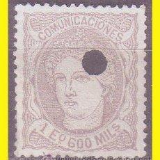 Selos: 1870 TELÉGRAFOS, GOBIERNO PROVISIONAL, EDIFIL Nº 111T (O) . Lote 41360721
