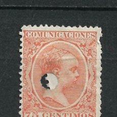 Sellos: ESPAÑA 1889 EDIFIL 225 T 225 TALADRO - 7/7. Lote 233873155