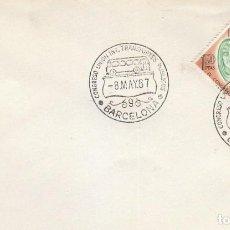 Sellos: AÑO 1967, AUTOBUS, CONGRESO DE LA UNION INTERNACIONAL DE TRANSPORTES PUBLICOS. Lote 115122159