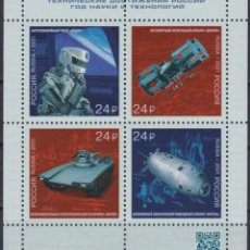Sellos: ⚡ DISCOUNT RUSSIA 2021 TECHNICAL ACHIEVEMENTS OF RUSSIA. YEAR OF SCIENCE AND TECHNOLOGY MNH. Lote 262870870