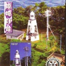 Sellos: CONGO 2004 HOJA BLOQUE SELLOS NUEVOS FARO DE NAVEGACION 4- FAROS DE JAPON- LIGHTHOUSES- ARQUITECTURA. Lote 265385409