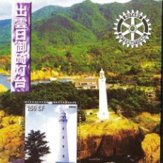 Sellos: CONGO 2004 HOJA BLOQUE SELLOS NUEVOS FARO DE NAVEGACION 5- FAROS DE JAPON- LIGHTHOUSES- ARQUITECTURA. Lote 265385484