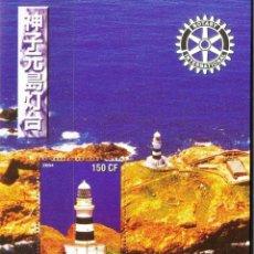 Sellos: CONGO 2004 HOJA BLOQUE SELLOS NUEVOS FARO DE NAVEGACION 6- FAROS DE JAPON- LIGHTHOUSES- ARQUITECTURA. Lote 265385539