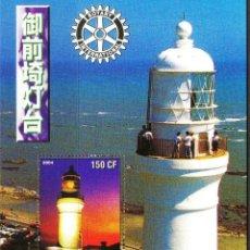 Sellos: CONGO 2004 HOJA BLOQUE SELLOS NUEVOS FARO DE NAVEGACION 1- FAROS DE JAPON- LIGHTHOUSES- ARQUITECTURA. Lote 265385609
