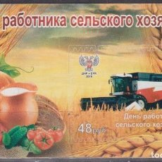 Sellos: ⚡ DISCOUNT DONETSK 2019 AGRICULTURAL WORKER DAY MNH - EQUIPMENT, FRUIT, AGRICULTURE, VEGETAB. Lote 266300358