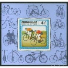 Sellos: MN1467 MONGOLIA 1982 MNH BICYCLES. Lote 287533063