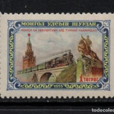 Sellos: MONGOLIA 115** - AÑO 1956 - TRENES - INAGURACION DEL FERROCARRIL ULAM BATOR - MOSCU. Lote 126916538
