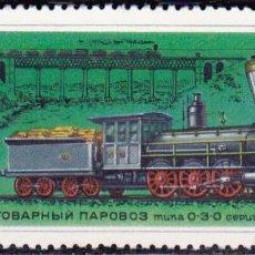 Timbres: 1978 - RUSIA - HISTORIA DE LA LOCOMOTORA RUSA - 1863 - YVERT 4476. Lote 135409198