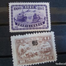 Sellos: LOTE DOS SELLOS CHINA. MEDIOS TRANSPORTES TRENES 1949. Lote 117867419