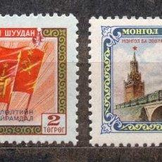 Sellos: MONGOLIA/1956/MNH/SC# 134-5 /ESTABLECIMIENTO DE LA CONEXIÓN MOSCOW & ULAN BANTOR / TREN. Lote 217439587