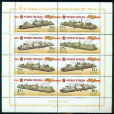 Sellos: RU-ML2189 RUSSIA 2015 MNH THE 70TH ANNIVERSARY OF VICTORY IN WWII - ARMORED TRAINS. Lote 231283735