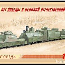 Sellos: RUSIA 2015. CARNÉ. YVERT 7584/7587. GUERRA MUNDIAL. ARMAS DE LA VICTORIA. TRENES BLINDADOS.. Lote 237268855