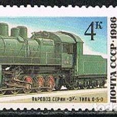 Sellos: UNIÓN SOVIETICA 5446, FDP 20 - 578. 1941. KIEV, LOCOMOTORA EN USO DURANTE LA 2ª GUERRA MUNDIAL, USAD. Lote 263787100