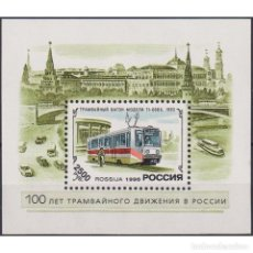 Sellos: RU274 RUSSIA 1996 MNH THE 100TH ANNIVERSARY OF THE FIRST RUSSIAN TRAMWAY. Lote 293412148