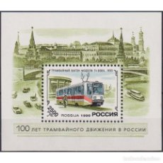 Sellos: ⚡ DISCOUNT RUSSIA 1996 THE 100TH ANNIVERSARY OF THE FIRST RUSSIAN TRAMWAY MNH - TRAMS. Lote 296064053