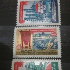 Sellos: SELLO RUSIA (URSS.CCCP) MTDO/1975/58ANIV/REVOLUCION//TRENES/FERROCAREILES/HORNOS/INDUSTRIA/HORNOS/QU. Lote 296703238
