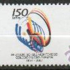 Sellos: 18 URUGUAY-2007-MINT-SS-100 A. COLEGIO Y LICEO ALEMAN. Lote 14510976