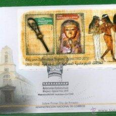 Sellos: 503 URUGUAY-2015- REL. DIPLOMÁTICAS CON EGIPTO(1932-2015)-TT.: MOMIAS,PINTURAS, INSTR. MUSICALES. Lote 50449595