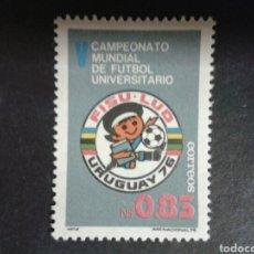 Sellos: SELLOS DE URUGUAY. YVERT 957. SERIE COMPLETA NUEVA SIN CHARNELA. DEPORTES. FÚTBOL.. Lote 79592349