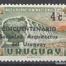Sellos: URUGUAY - SELLO NUEVO SOBREIMPRESO Y SOBRECARGADO. Lote 103319135
