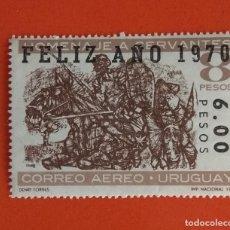 Sellos: URUGUAY SOBRECARGA FELIZ AÑO 1970. Lote 131912370