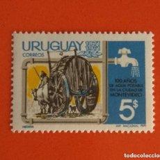 Sellos: 1971 URUGUAY NUEVO. Lote 134271138