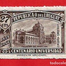 Sellos: URUGUAY. 1949. UNIVERSIDAD. FACULTAD DE MEDICINA. Lote 210761632