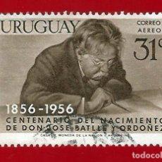 Sellos: URUGUAY. 1956. JOSE BATLLE Y ORDOÑEZ. Lote 210767754