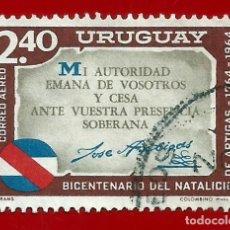 Sellos: URUGUAY. 1965. BICENTENARIO DEL NATALICIO DE JOSE ARTIGAS. Lote 211598591