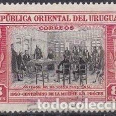 Sellos: LOTE DE SELLOS - URUGUAY - (AHORRA EN PORTES, COMPRA MAS). Lote 221698351